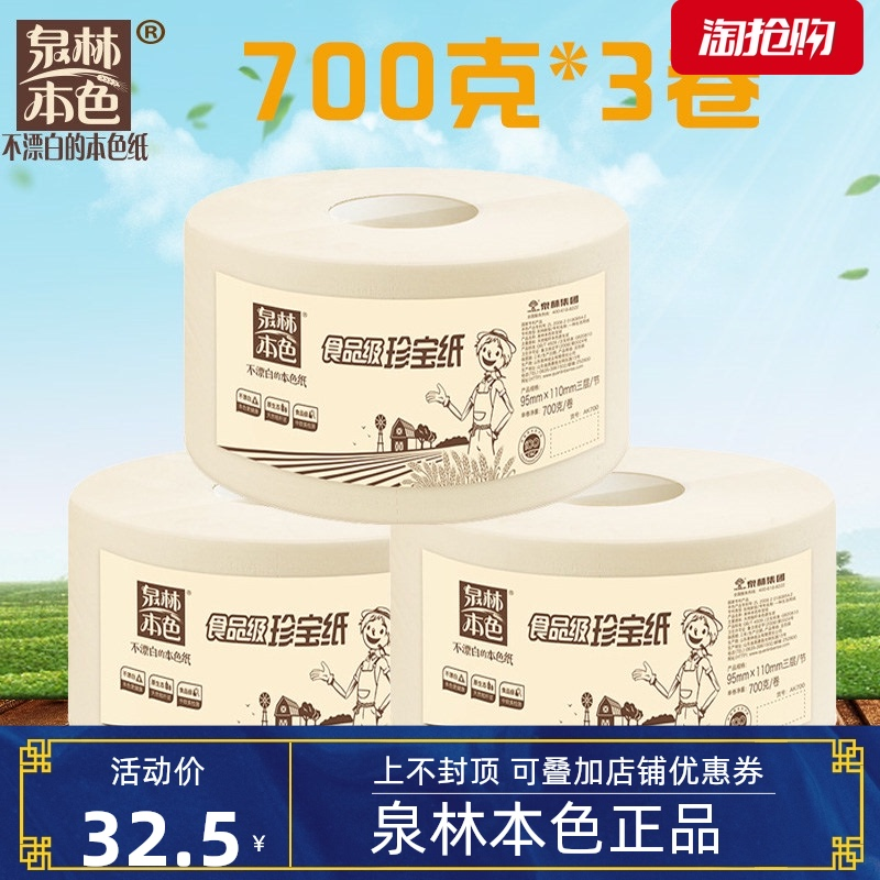 Quanlin natural color toilet paper Hotel large plate toilet paper toilet paper original pulp does not fall chip empty core 700g / 3 roll package