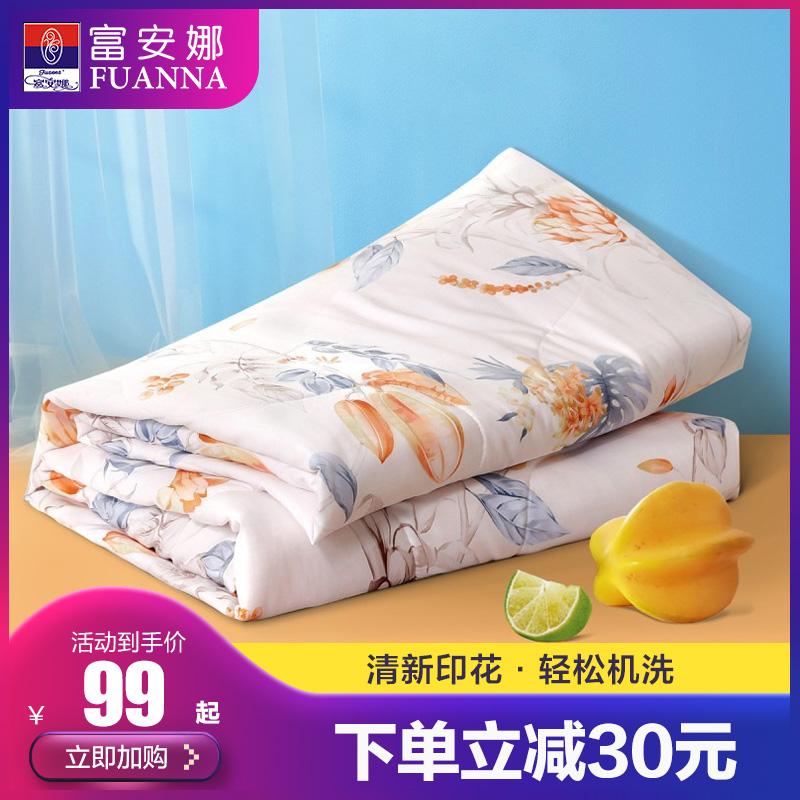 富安娜家纺空调被子薄被芯夏被单人学生宿舍可水洗机洗印花夏凉被