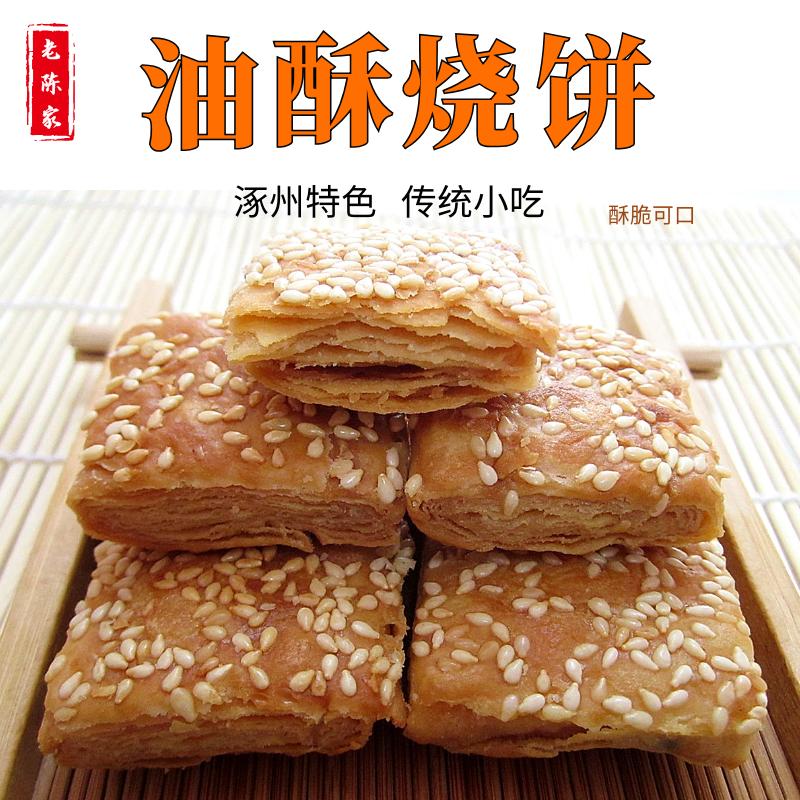 河北涿州の特産品の古い陳家の焼餅の伝統の軽食のショートケーキの間食は砂糖のレジャー食品がありません。