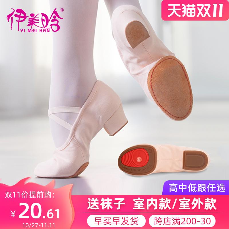 带跟舞蹈鞋女软底练功鞋夏成人教师鞋专用中跟形体肚皮民族芭蕾舞