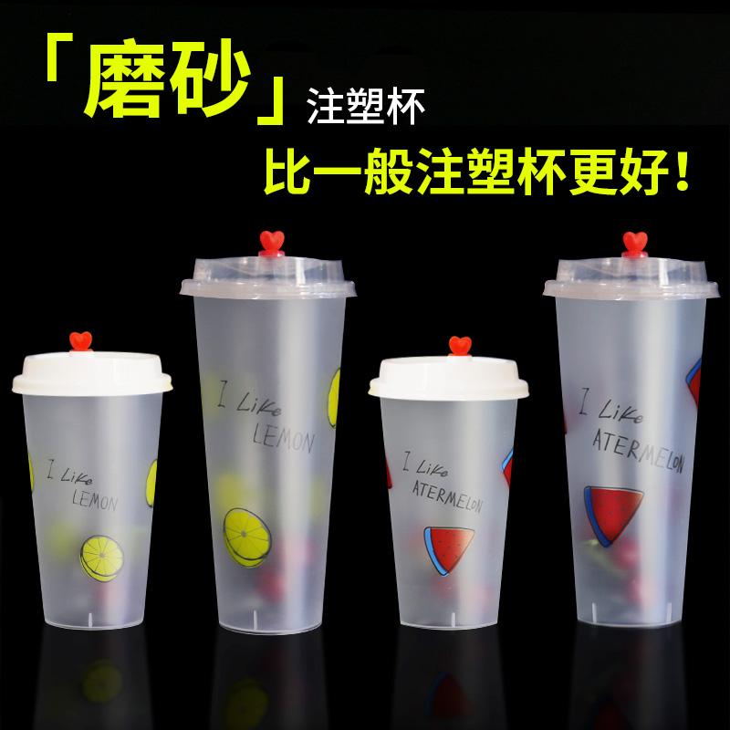 磨砂注塑杯500/700ml一次性杯子加厚奶茶塑料杯水果汁�料杯���w