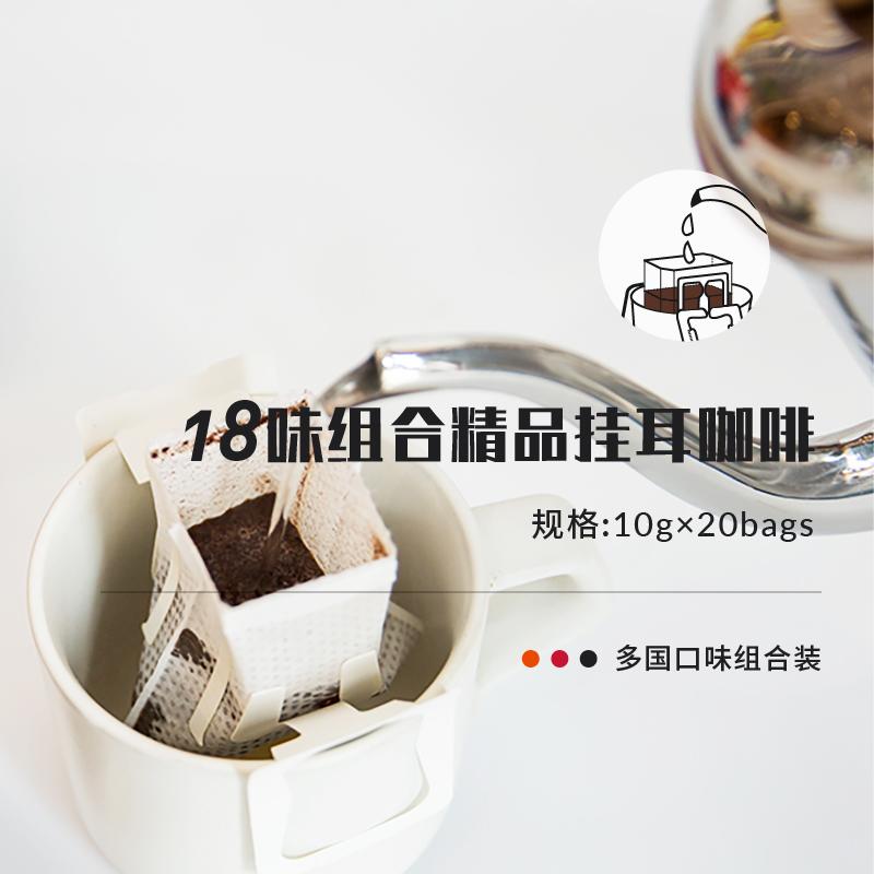 18种口味组合精品挂耳共20包咖啡粉
