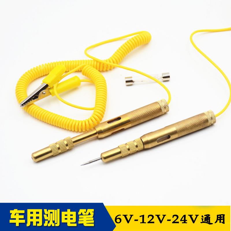 [汽车电路电笔测电笔试] свет [纯铜电路测电笔汽车] для [测电笔6v12v24v]