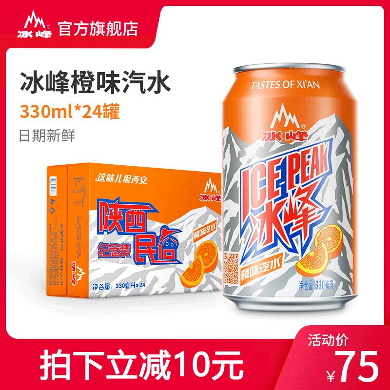 冰峰330ml*24罐陕西特产碳酸整箱