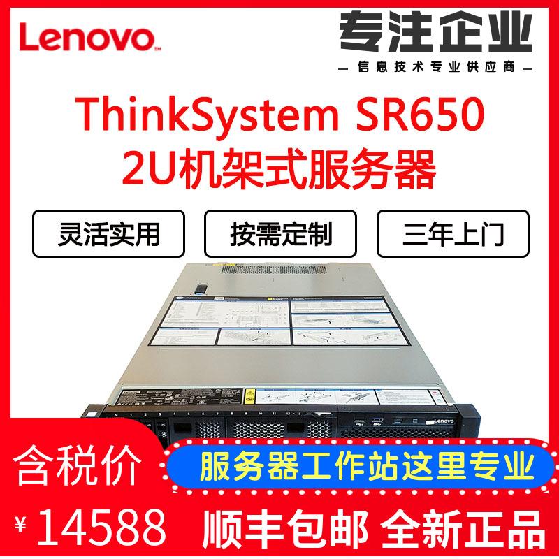 联想服务器ThinkSystem SR650银牌4108|16G|8x2.5盘位|按需定制|升级改配|2U机架式,可领取100元天猫优惠券