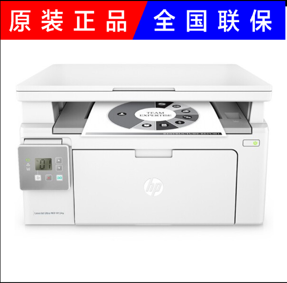 HP / HP m134a black and white laser multi-function printer all in one machine home office A4 printing copy scanning