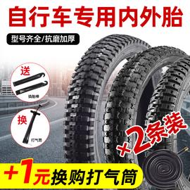 自行车内外胎14/16/20/24/26寸x1.75/2.125/2.40车胎儿童轮胎配件