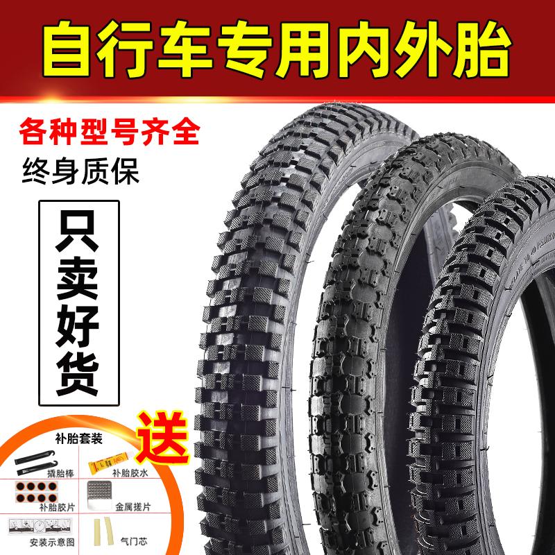 儿童自行车轮胎12/14/16/18寸×1.75/1.95/2.4内外胎单车童车配件
