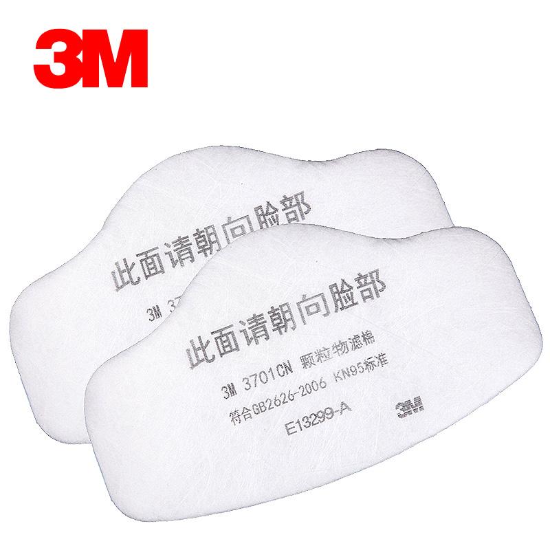 正品防伪3m3701防尘口罩颗粒物防工业粉尘n95过滤棉 3701cn 3200