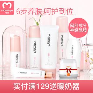咪芽孕妇护肤品怀孕哺乳期化妆品