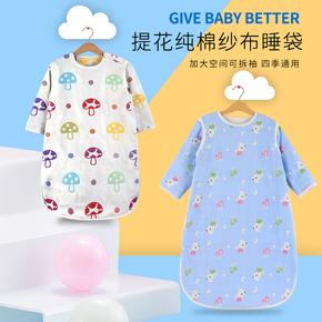 婴儿宝宝睡袋纱布春秋四季通用薄款蘑菇新生儿童防踢被子神器夏季