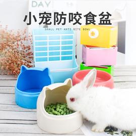 兔子食盆固定防扒食盒宠物仓鼠龙猫荷兰猪食槽草架兔用饲料盒兔碗图片