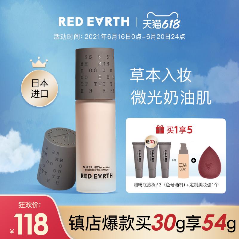 【618抢购】日本进口red earth红地球养肤粉底液持久遮瑕轻薄裸妆