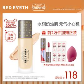 日本进口redearth红地球养肤粉底液草本精华遮瑕轻薄裸妆官方正品图片