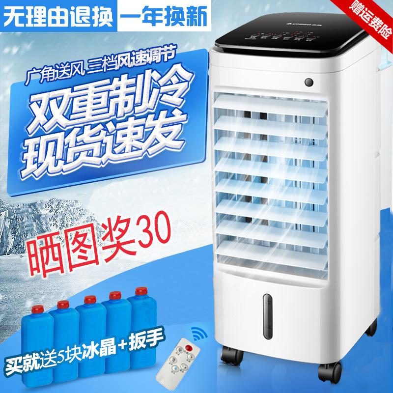 满438.80元可用240元优惠券空调扇单冷定时冷气扇制冷风扇家用静音超静音迷你小型能吹冷风的