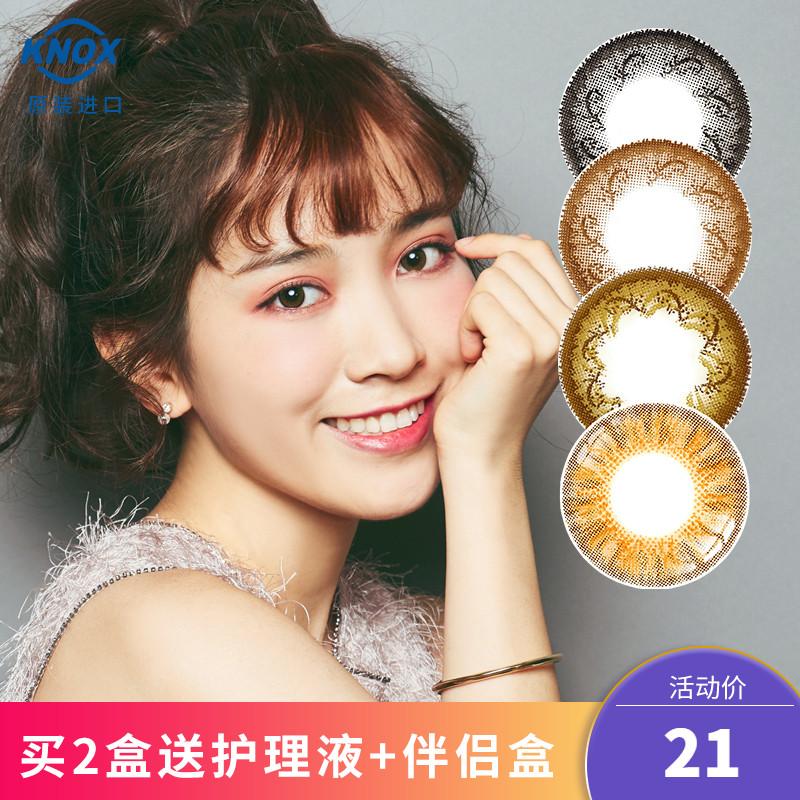 诺思NEW美瞳混血韩国月抛3片装大直径黑环彩色隐形眼镜自然有度数