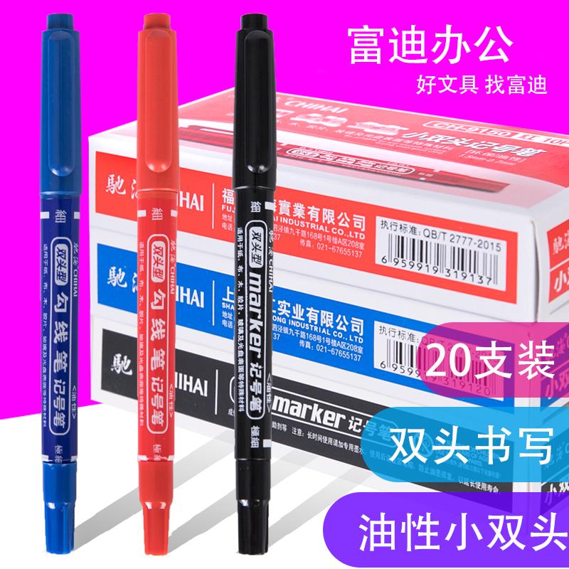 20支装双头油性记号笔马克笔儿童绘画勾线笔黑色勾边笔大头标记号笔不掉色手绘涂鸦笔