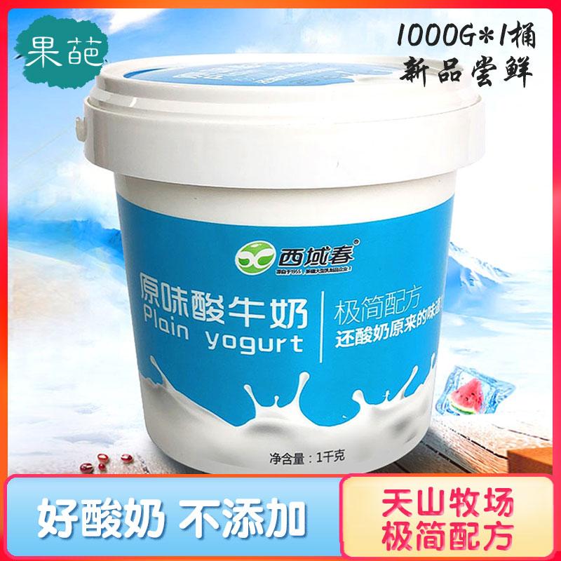 新疆西域春老酸奶原味没添加浓缩风味益生菌婴儿酸牛奶大桶装1kg
