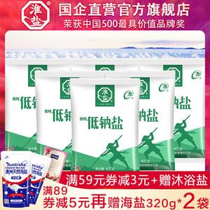 领3元券购买淮盐低钠食用盐家用加碘含碘食盐