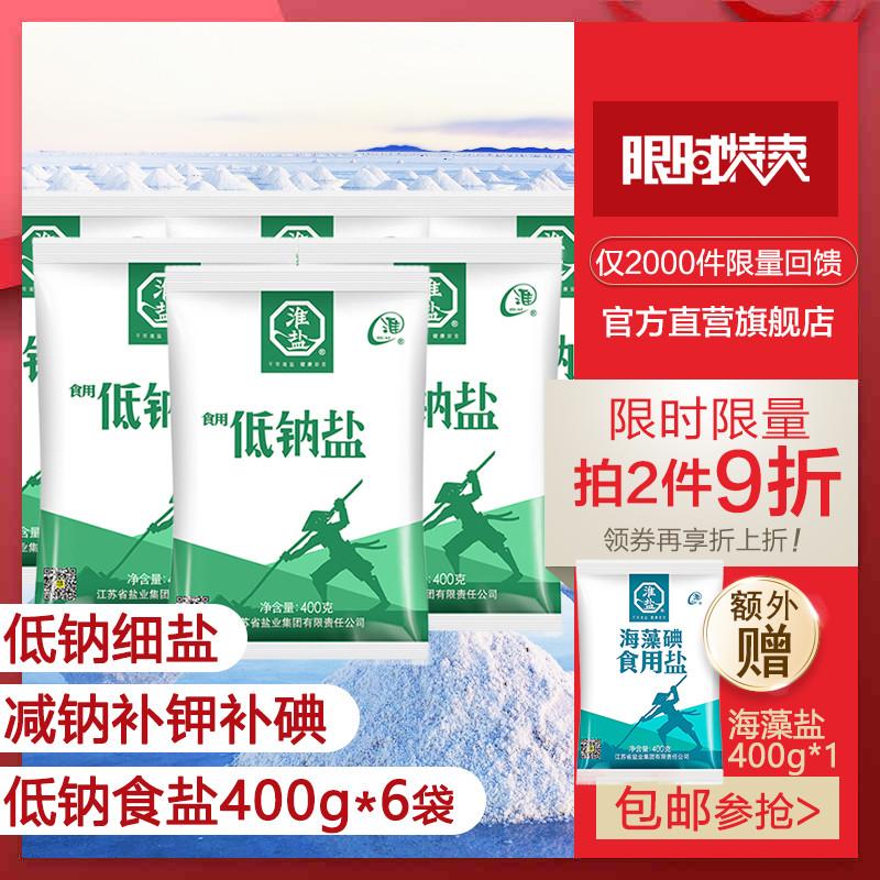 淮盐 低钠食用盐400gx6袋 加碘含碘食盐 家用食用盐 低钠盐 细盐