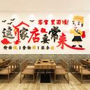 饭店墙面装 中式 饰快餐餐馆餐厅火锅店小吃面馆3d立体墙贴创意贴画