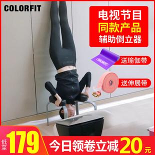 倒立神器倒立凳瑜伽辅助家用健身器材倒挂器拉伸机倒立椅 王鸥同款