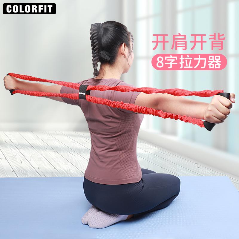 减背拉力绳女士8字扩胸拉力器瘦手臂开肩家用瑜伽器材健身弹力绳