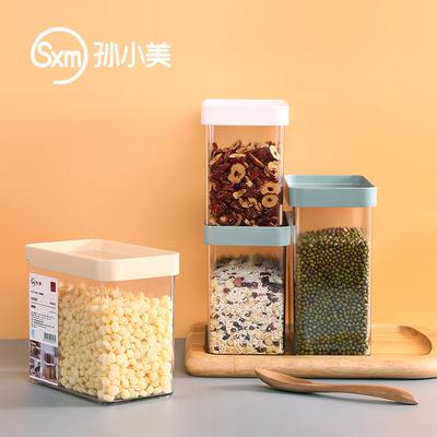 孙小美塑料密封罐食品储物罐子咖啡豆奶粉储存罐五谷杂粮收纳盒子