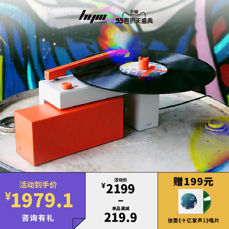 嘿哟HYM-DUO潮品黑胶唱片机蓝牙音箱语音控制便携创意智能电唱机 Изображение 1
