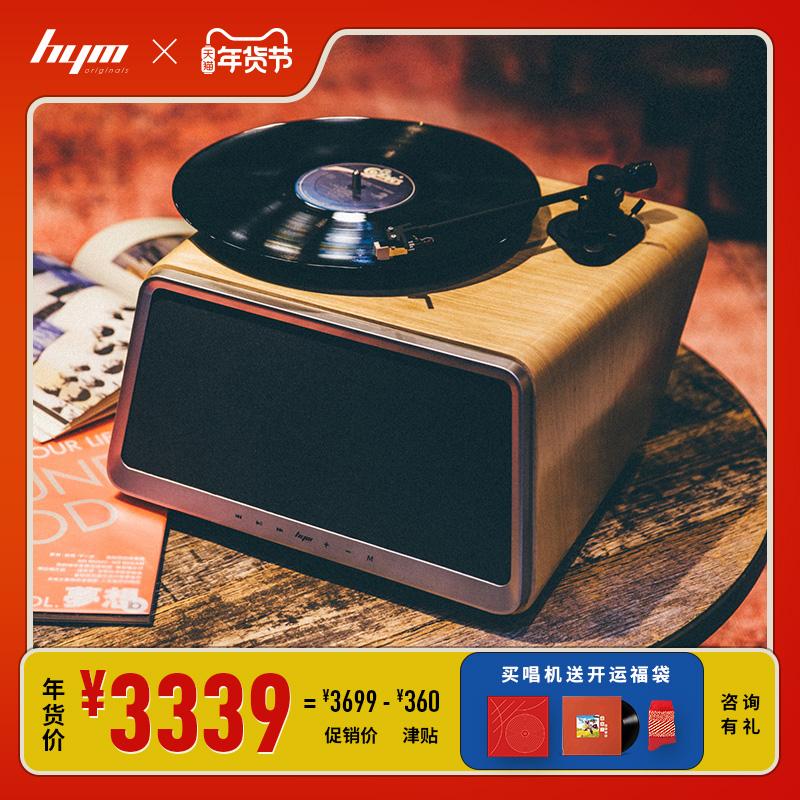 嘿哟音乐HYM-Seed黑胶唱片机蓝牙音响黑胶LP电唱机留声机