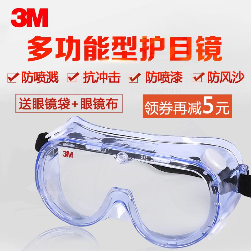 3M очки противо атака труд страхование защищать очки противо летать всплеск верховая езда не прозрачный пыль для предотвращения ветровой песок очки мужской и женщины