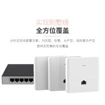 H3C华三无线套装 8口POE路由器 h3c无线ap面板大户型复式全屋WiFi