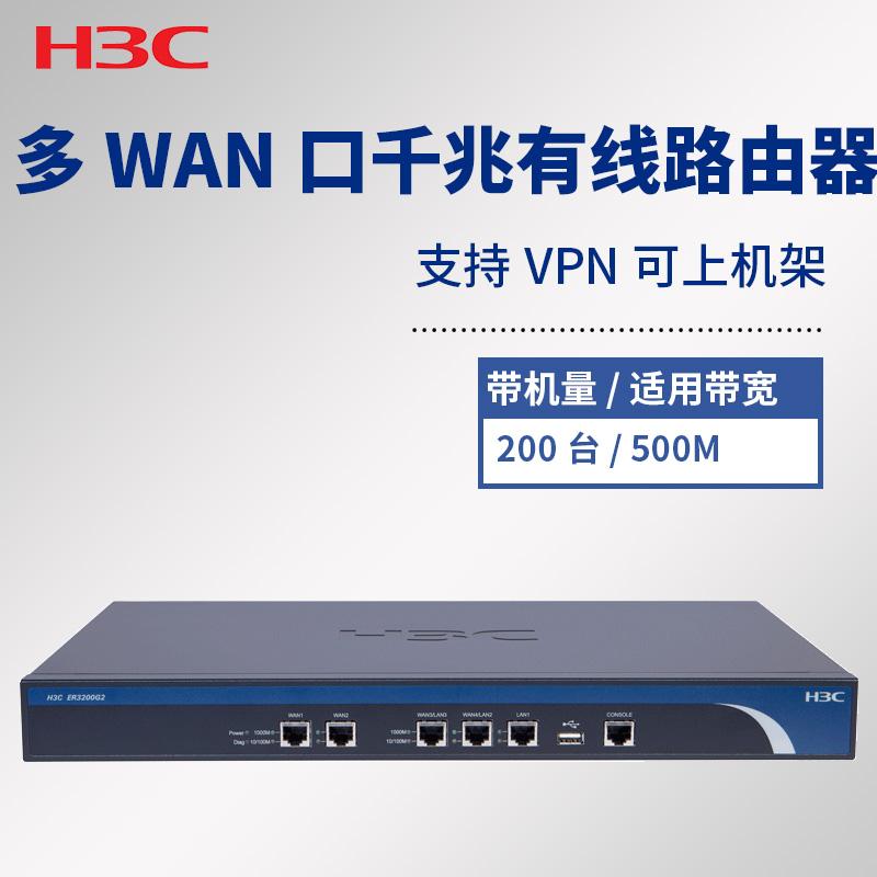 华三h3c er3200g2千兆企业带路由器