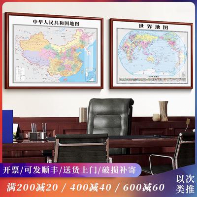 中国地图挂画2020年新版办公室客厅墙壁装饰定制高清世界地图挂图