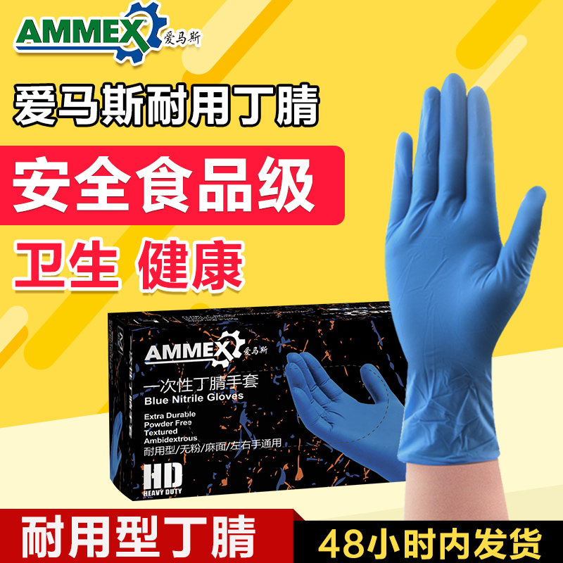 EMAS disposable gloves thickened NBR latex rubber food catering cosmetologist family gloves