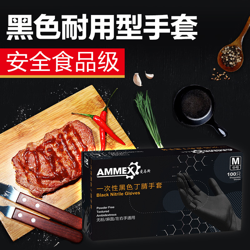 IMAS disposable gloves food grade black tattoo puncture resistant durable thickened household rubber Buna