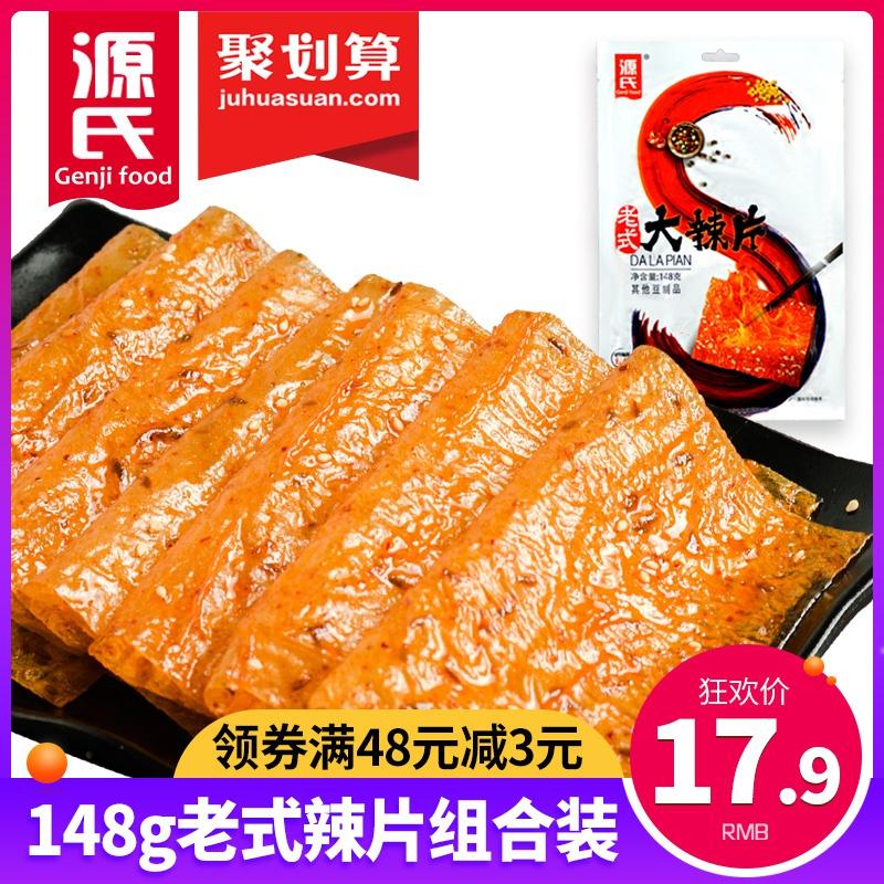 源氏老式大辣片8090后零食儿时回忆好吃的校园休闲零食网红麻辣条图片