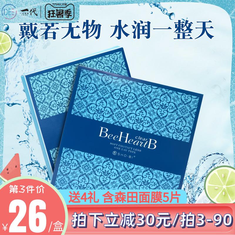 日本Beeheartb隐形眼镜日抛30片*2盒一次性透明片60片装正品大牌