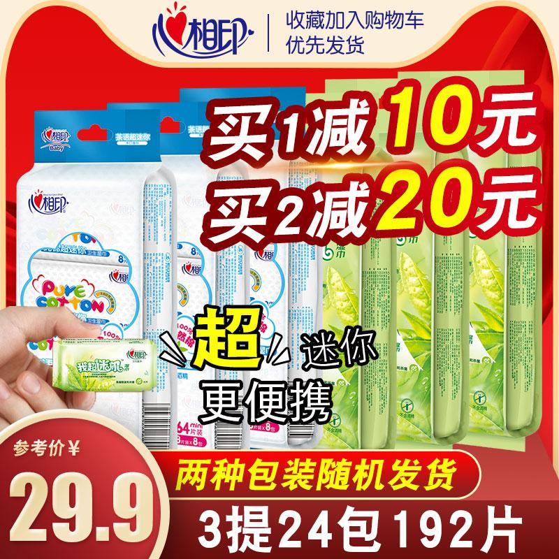 心相印超迷你湿巾小包随身装便携式儿童湿纸巾mini成人通用一次性