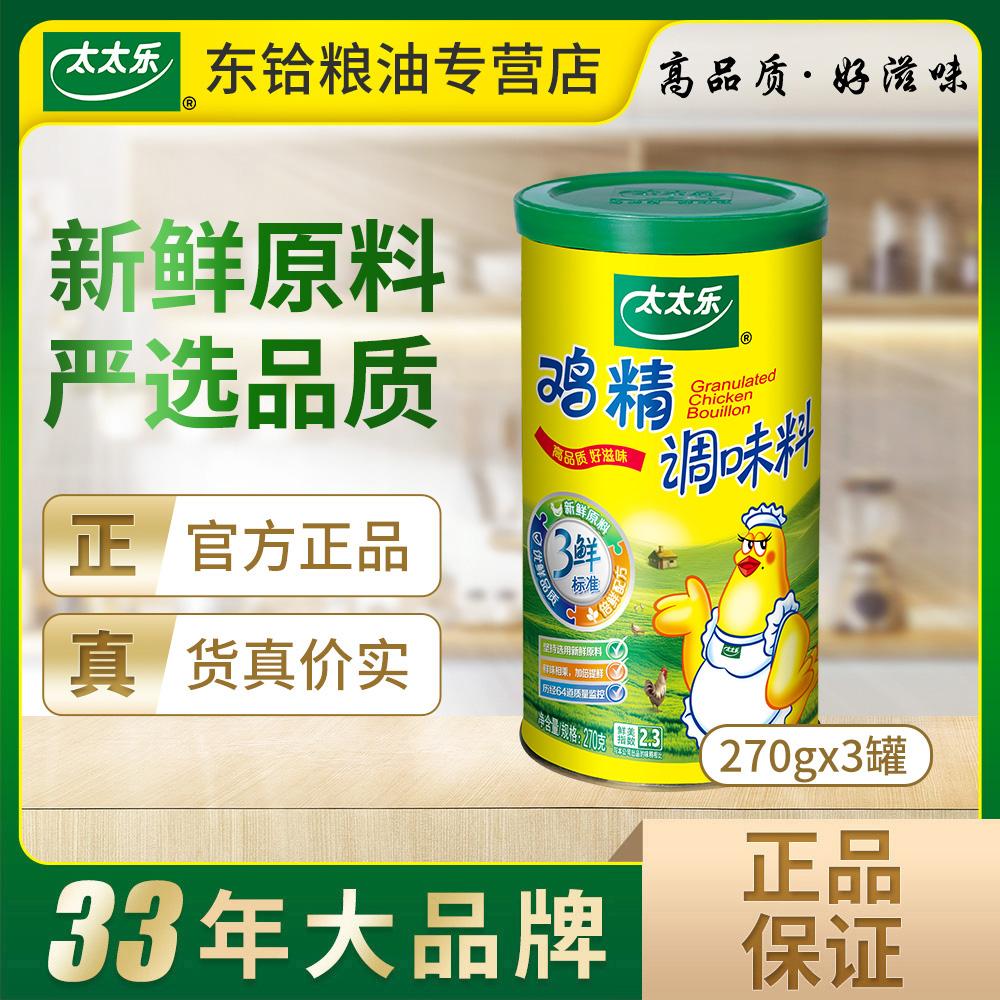 太太乐三鲜鸡精270g*3罐调味料家用煲汤炒菜调味品
