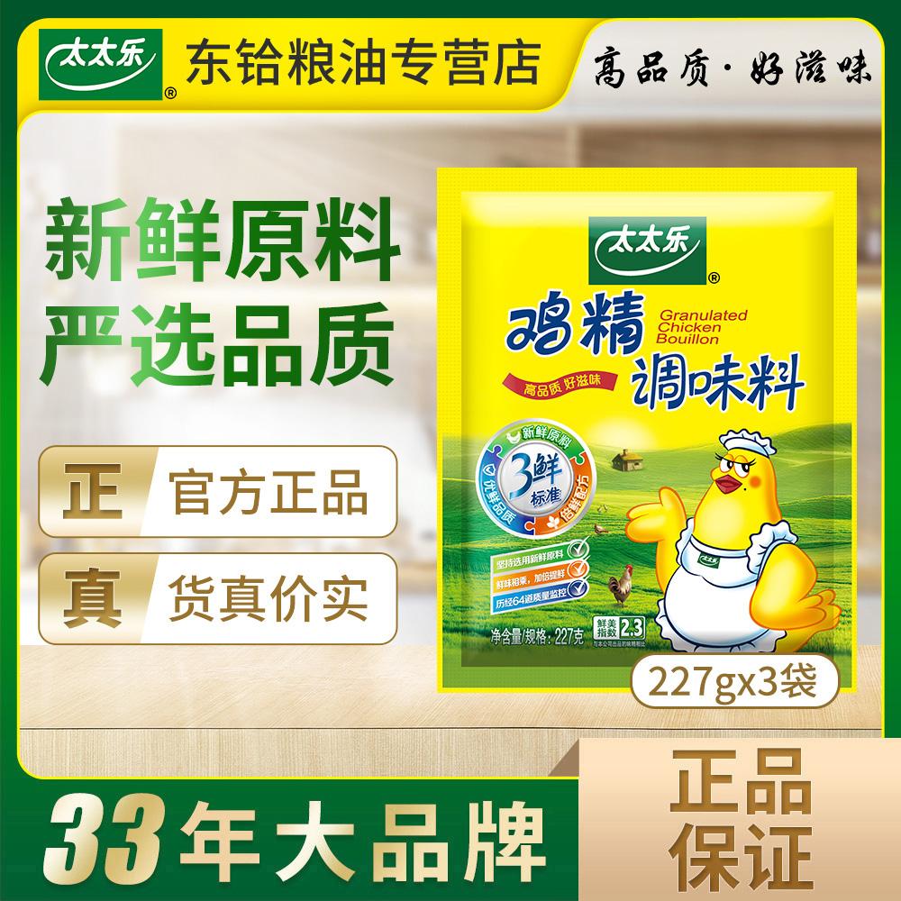 太太乐三鲜鸡精227g*3袋 面条煲汤家用调味品调味料正品包邮鸡精