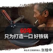 章丘铁锅手工无涂层不沾炒锅不粘锅煤气灶专用老式家用圆底炒菜锅