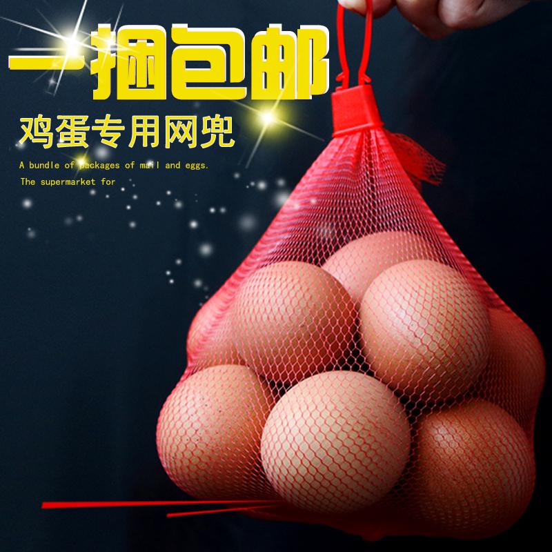 鸡蛋网兜网袋批发包邮塑料包装超市尼龙编织密眼丝网PE小袋子吊牌