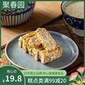 聚春园芝麻片福州传统花生点心办公室芝麻酥小零食芝麻片薄片糖果