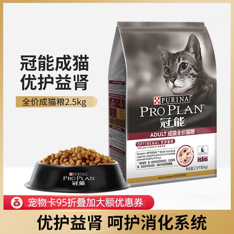 冠能猫粮成猫猫粮2.5kg宠物猫咪英短美短蓝猫成猫粮优护益肾包邮优惠券