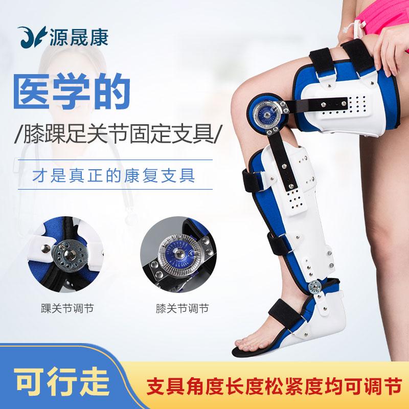 可调固定硬性膝踝足支具矫形器膝关节大腿小腿脚踝下肢支架康复器