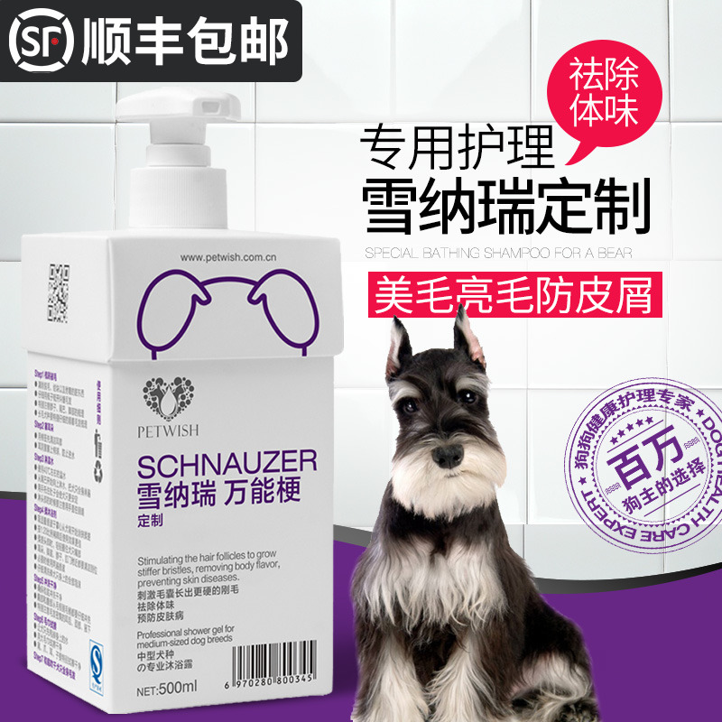 雪纳瑞沐浴露狗洗澡用品幼犬专用狗狗杀螨除菌杀菌除臭香波浴液