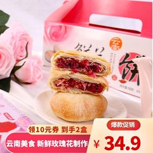 傣乡园云南经典美食特产美食玫瑰鲜花饼装礼盒400g*2盒零食