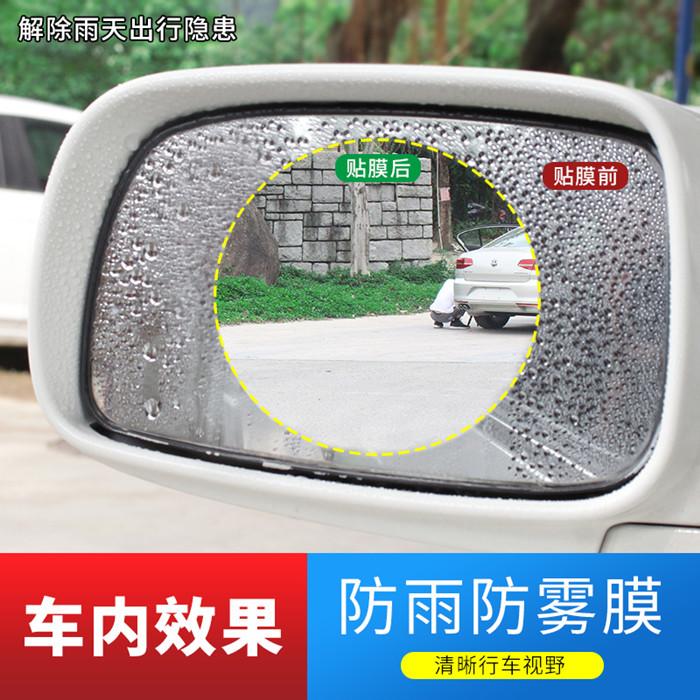 汽车后视镜防雨防雾膜纳米驱水防水膜 倒车镜防远光眩目防雾膜贴