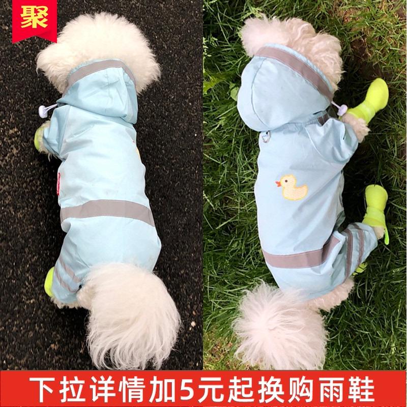 狗狗雨衣泰迪比熊柯基小型犬四脚防水全包雨披宠物小狗狗雨天衣服